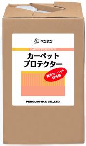 【ペンギン:カーペットプロテクター 18L】