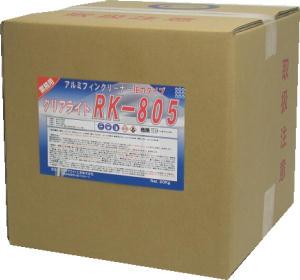エアコン内部のフィンに付着するホコリ タバコのヤニ 油脂類の除去 超美品再入荷品質至上 クリアライト:クリアライトRK-805 20kg 人気ブランド