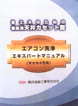 【 横浜油脂:天カセエアコン洗浄DVD 】