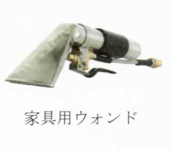 【 つやげん:家具用ウォンド カーペットジェット36用オプション 】