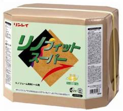 リノリューム専用シール剤 ◆高品質 1年保証 リンレイ:リノフィットスーパー