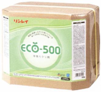 【 リンレイ:エコ500 】