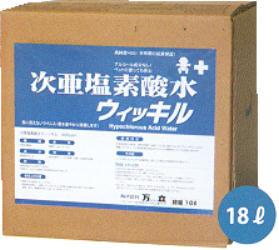 消臭除菌「万立:次亜塩素酸水 ウィッキル 18L」