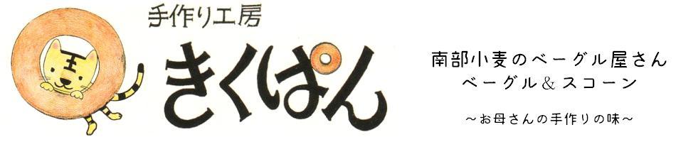 きくぱんベーグル:岩手の風土が育んだナンブコムギの抜群の風味を味わって下さい
