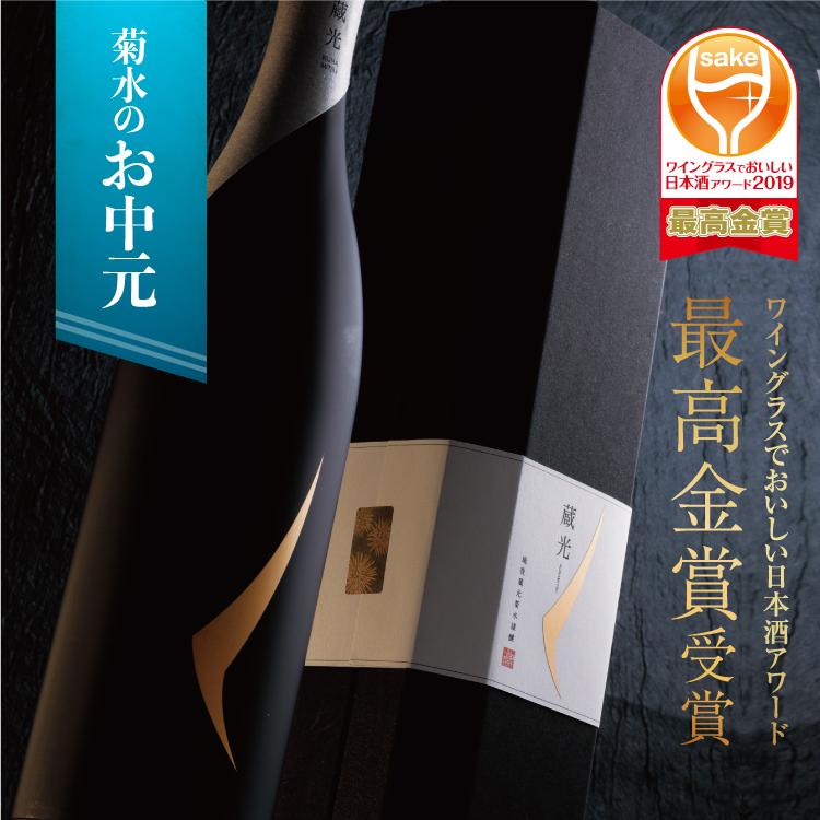 【ワイングラスでおいしい日本酒アワード2019 最高金賞受賞】菊水 蔵光 純米大吟醸 750ml 送料無料