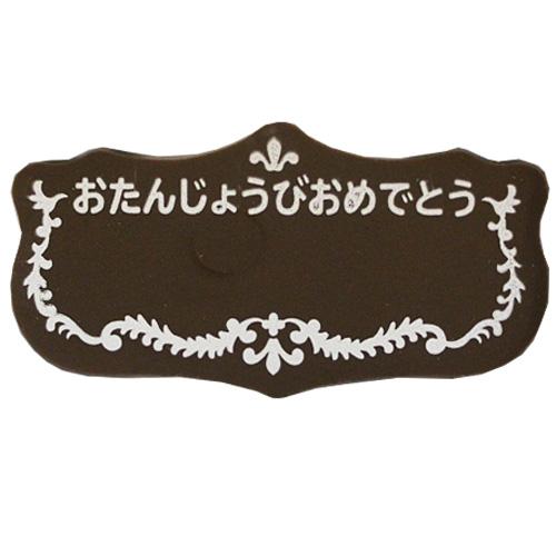お誕生日ケーキにはこれ 直営限定アウトレット 供え お名前を書き入れて特製プレートに バースデイチョコ B13 2枚 チョコレート 誕生日プレート チョコプレート 製菓材料 デコレーション