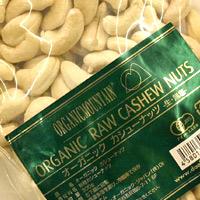 有機カシューナッツ300g / オーガニック JAS 焼菓子 中華 パン材料 製菓材料