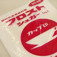 フロストシュガー 1kg 砂糖 新品 送料無料 ヨーグルト 40%OFFの激安セール 製菓材料