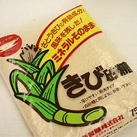 きび砂糖 750g 砂糖 製菓材料 甘味料 訳あり品送料無料 パン材料 数量限定