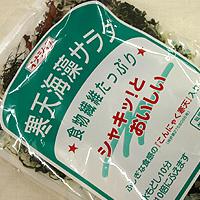 寒天海藻サラダ 100g 送料無料 驚きの値段で 新品