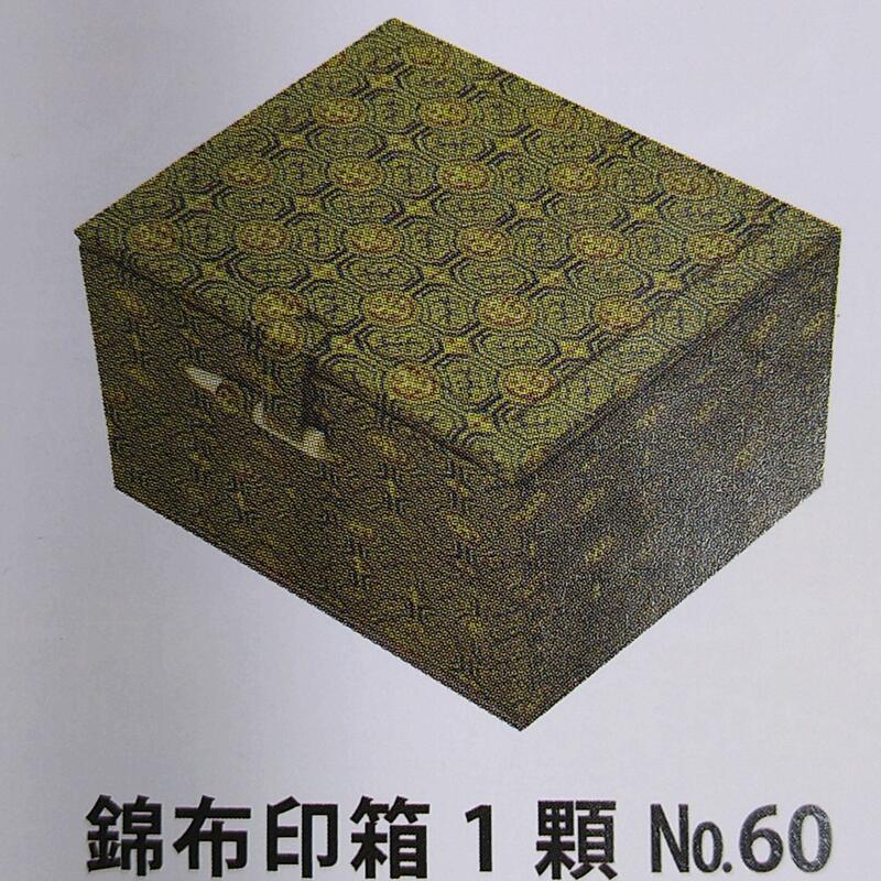 大注目 60mm角から65mm角の印材に対応 超目玉 錦布印箱1顆No60 篆刻用品 篆刻 印箱 印材