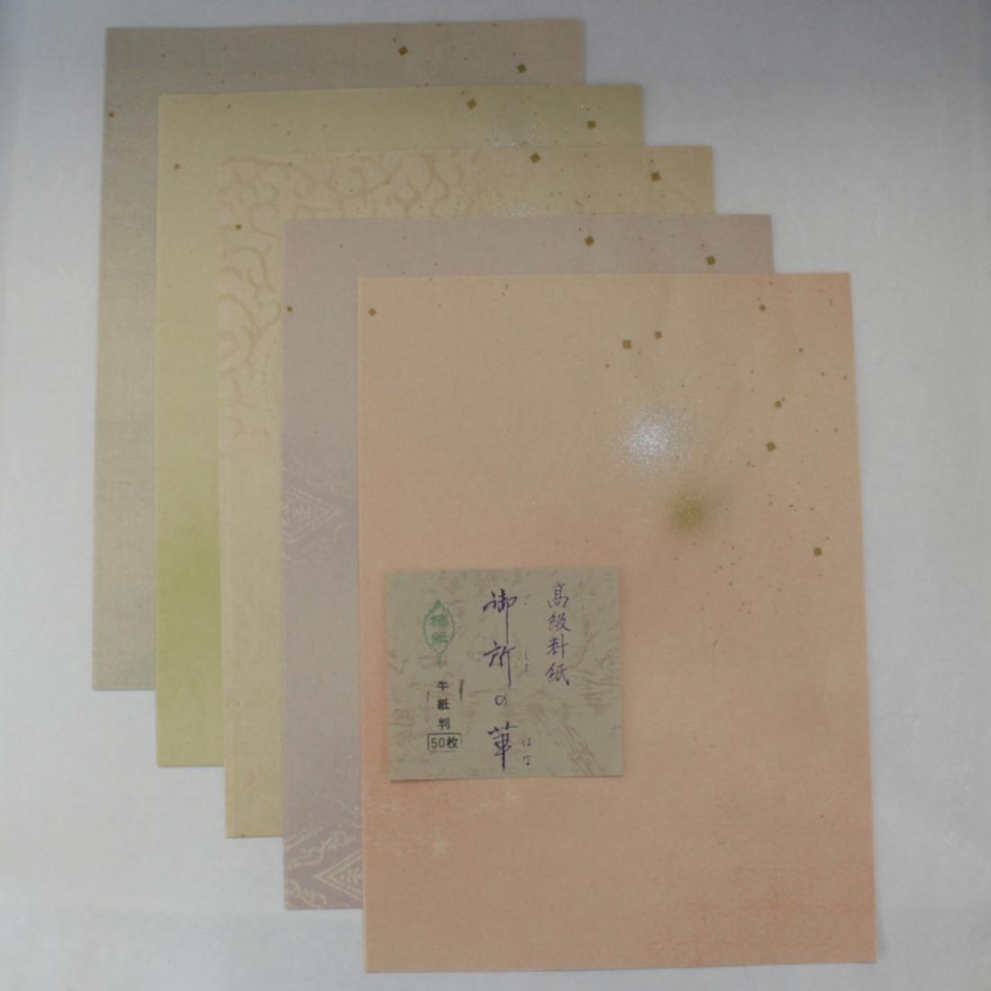砂子入りの高級料紙セットです 仮名 料紙セット まとめ買い特価 半紙判 即納 御所の華 細字かな向き50枚入り