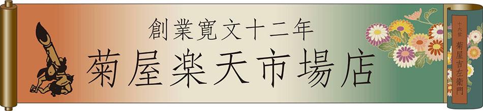 創業寛文12年 菊屋楽天市場店:創業寛文12年 菊屋楽天市場店