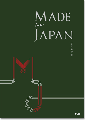[カタログギフト]メイドインジャパン made in japan MJ29コース【1冊から商品を2点お選びいただけます】【出産内祝い/お返し/内祝い/引き出物/お祝い/快気内祝い】[のし 包装 カード無料]