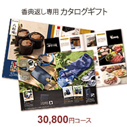 【31%OFF!】【香典返し 弔事】カタログギフト(COO孔雀草くじ)【市場】[挨拶状無料][お香典返し 満中陰志 忌明け 法事 法要引出物 返礼 お返し 御礼 ご挨拶]
