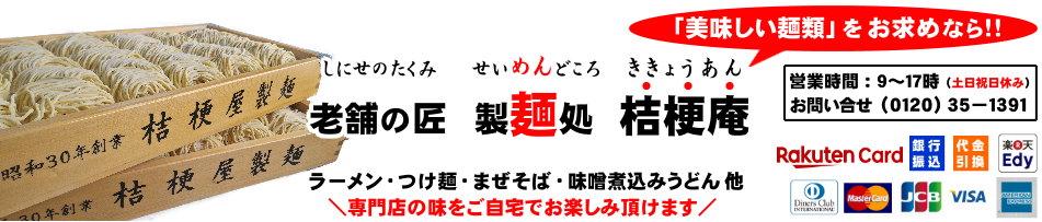 老舗の匠 製麺処 桔梗庵:昭和30年創業の老舗製麺処 桔梗庵から「本格麺類」を工場直送でお届け!