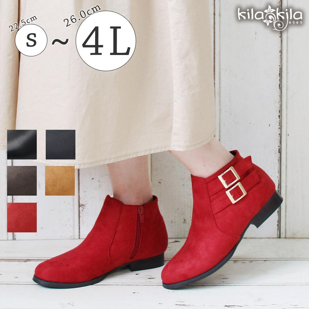 【選べる福袋】【kilakila*キラキラ】 ショートブーツ レディース ローヒール ブーツ レディース ショート 歩きやすい きれいめ 履きやすい スエード 大きいサイズ サイドジップ ファスナー かわいい おしゃれ 通勤 仕事 靴