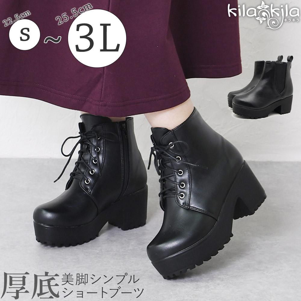 【kilakila*キラキラ】ショートブーツ ブーツ 厚底ブーツ レディース 編み上げブーツ 編み上げ ショート 黒 ブラック レースアップ ローヒール 歩きやすい 疲れない カジュアル シンプル レディース 靴