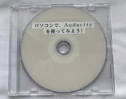 パソコンで、Audacityを使ってみよう!(DVD版)