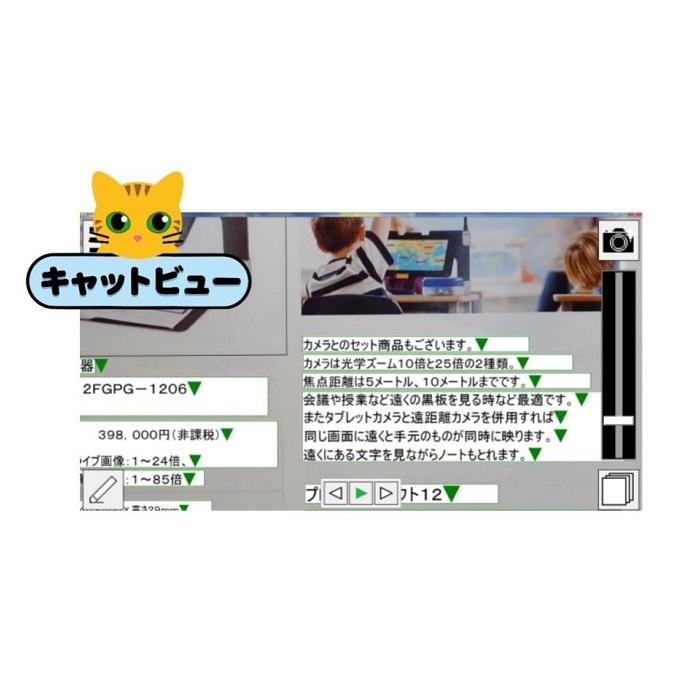 読み上げ機能付き拡大読書ソフト キャットビュー2 推奨カメラセット