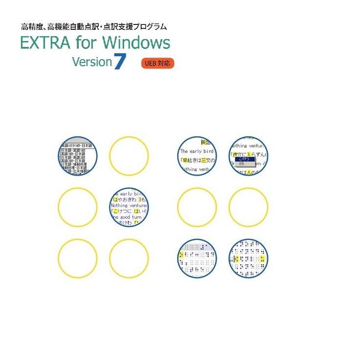 EXTRA for Windows Version7 (EXTRA Ver6 ユーザ価格版)