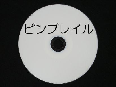 ピンブレイル (新規版)