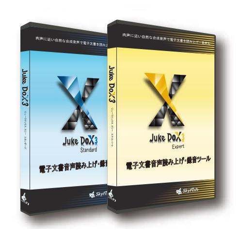期間限定お試し価格 文書音声化ソフトウェア JukeDoX3 エキスパート版 誕生日 お祝い JukeDoX2 エキスパート版からのバージョンアップ