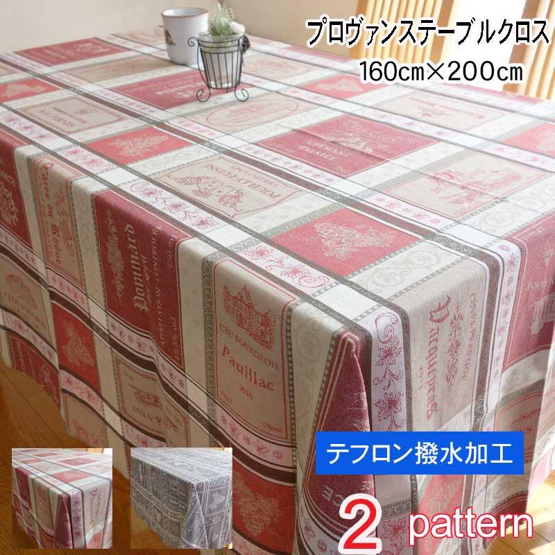 プロヴァンス おしゃれな テーブルクロス撥水加工ジャガード織り4人掛け(160×200) 綿 コットン