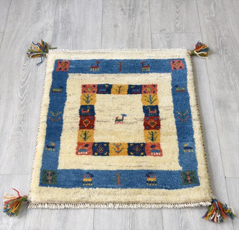 ギャッベ(ギャベ)カシュカイ族の手織りラグ・Gabbeh・玄関サイズ63x51cm アイボリー/ブルー 幾何学模様 動物モチーフ