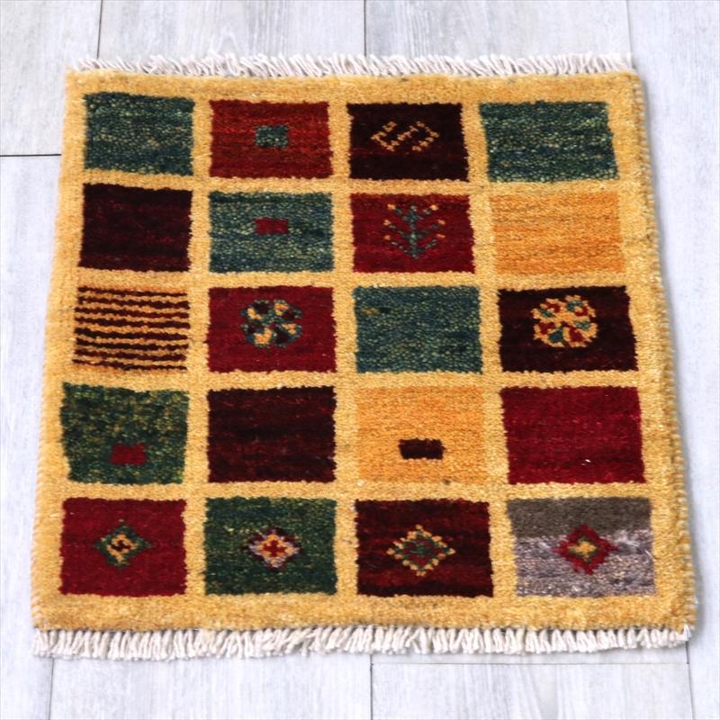 ギャッベ(ギャベ)アマレ Amaleh /カシュカイ族の手織りラグ 座布団サイズ42x39cm カラフルなタイル・イエロー