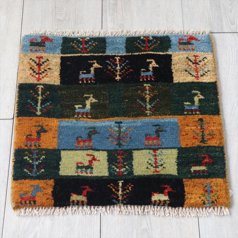 ギャッベ(ギャベ)アマレ Amaleh /カシュカイ族の手織りラグ 座布団サイズ43x43cm 動物と草花のモチーフ・寒色系のミックスカラー