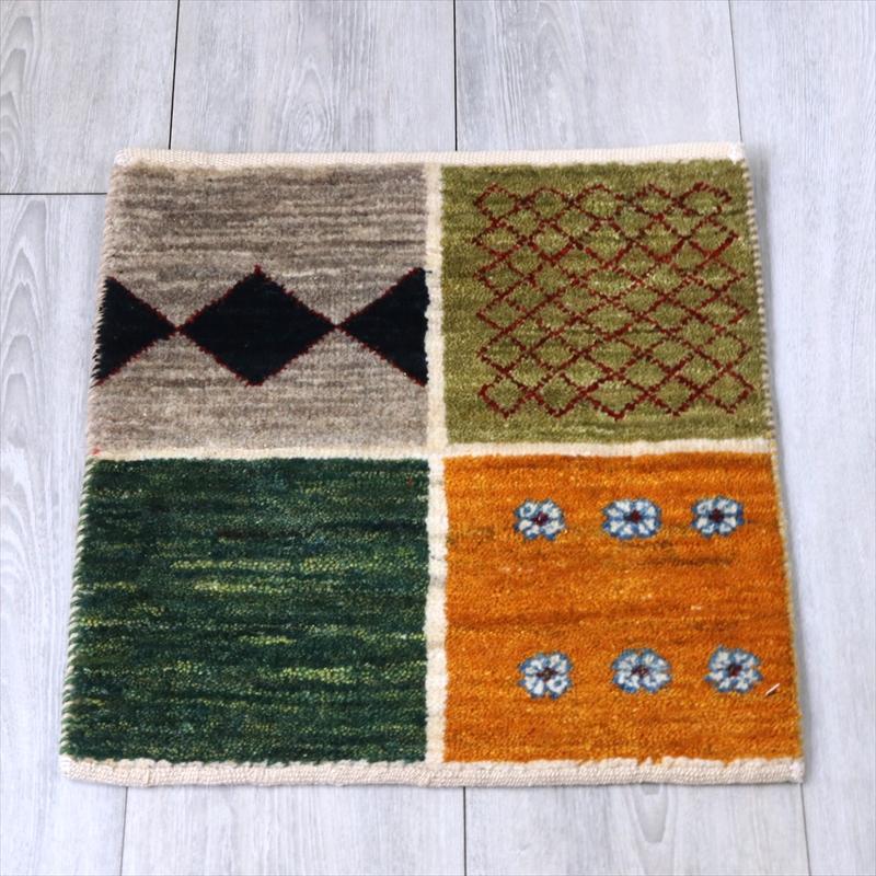 ギャッベ(ギャベ)アマレ Amaleh /カシュカイ族の手織りラグ 座布団サイズ44x41cm 4色のガーデン