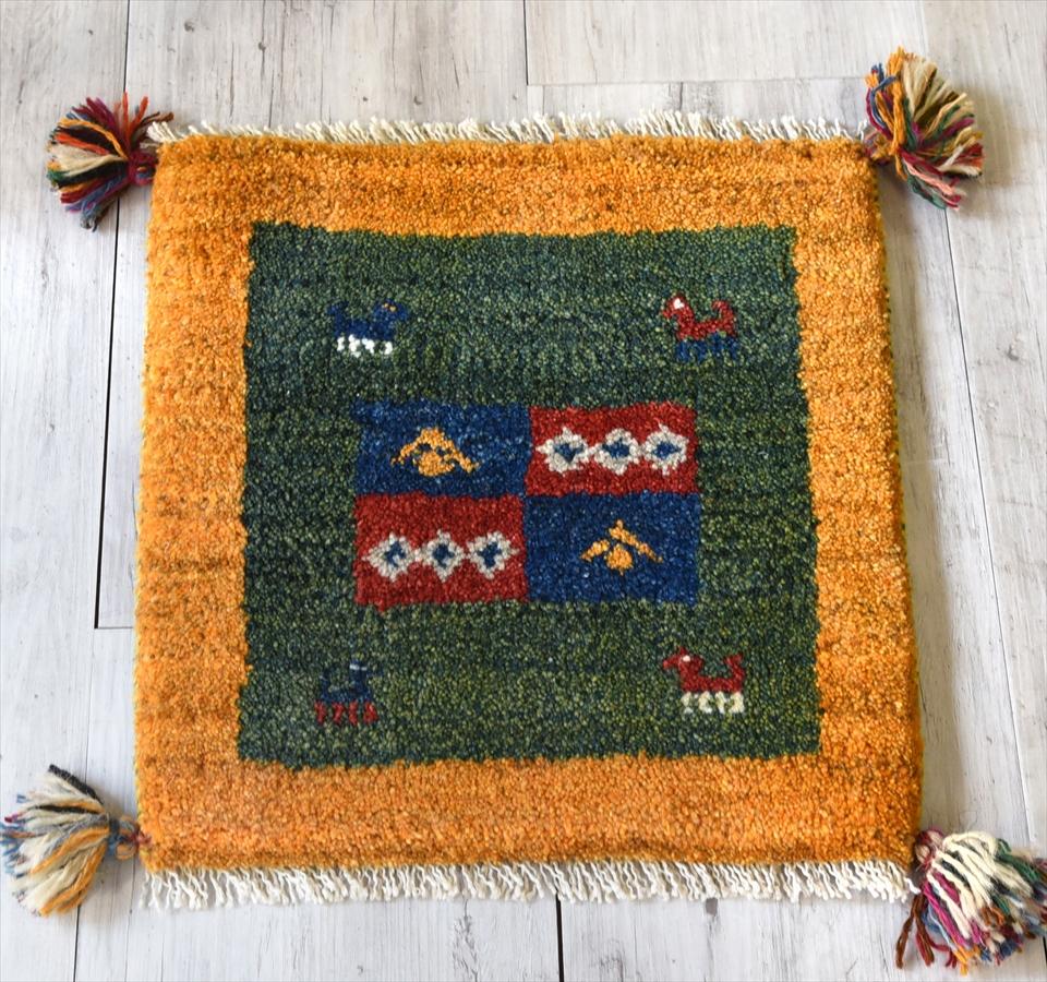 ギャッベ(ギャベ)カシュカイ族の手織りラグ・座布団サイズ41×39cmイエロー/スクエア