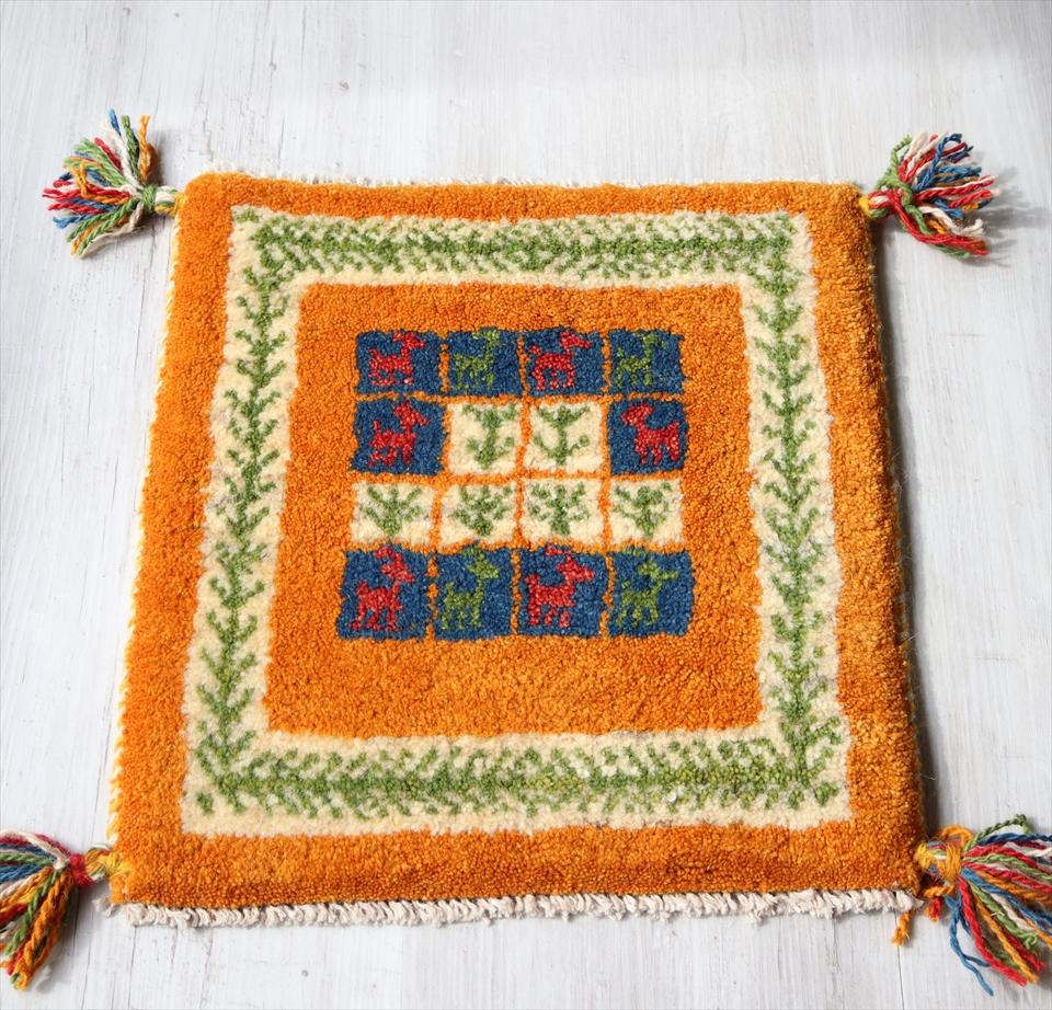 ギャベ カシュカイ族の手織り 座布団サイズ 41x38cm イエロー カラフルタイル 動物と植物モチーフ