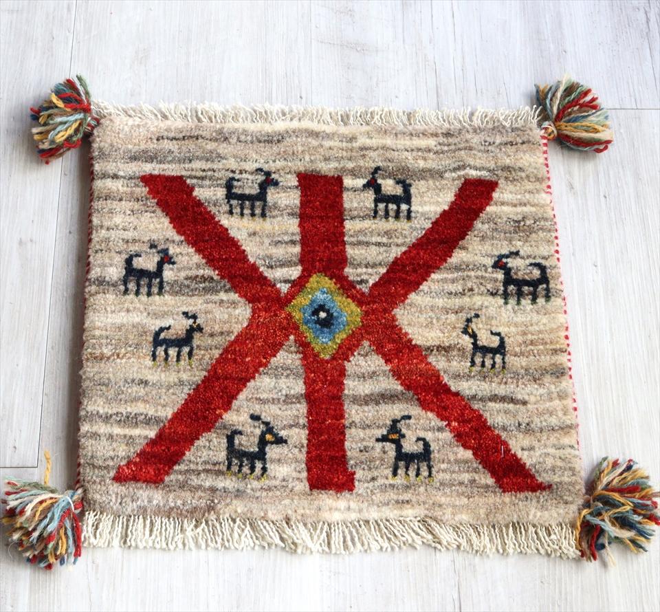 ギャッベ イランカシュカイ族手織り チェアマット37x41cm 座布団サイズ ウール100% ナチュラルグレー 赤い文様