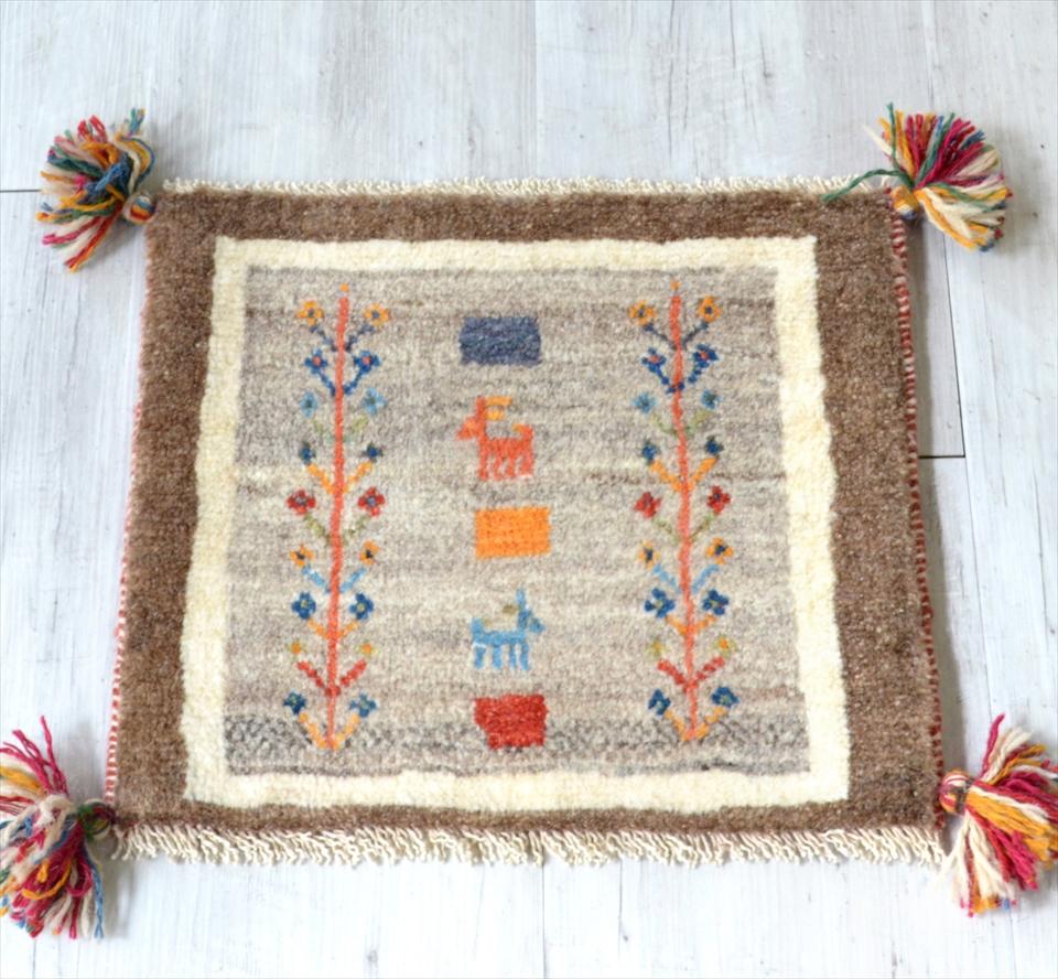 ギャッベ Gabbeh イラン南部の遊牧民・カシュカイ族の手織りラグ38x42cm 座布団サイズ ナチュラルグレー/ブラウン 動物と植物モチーフ