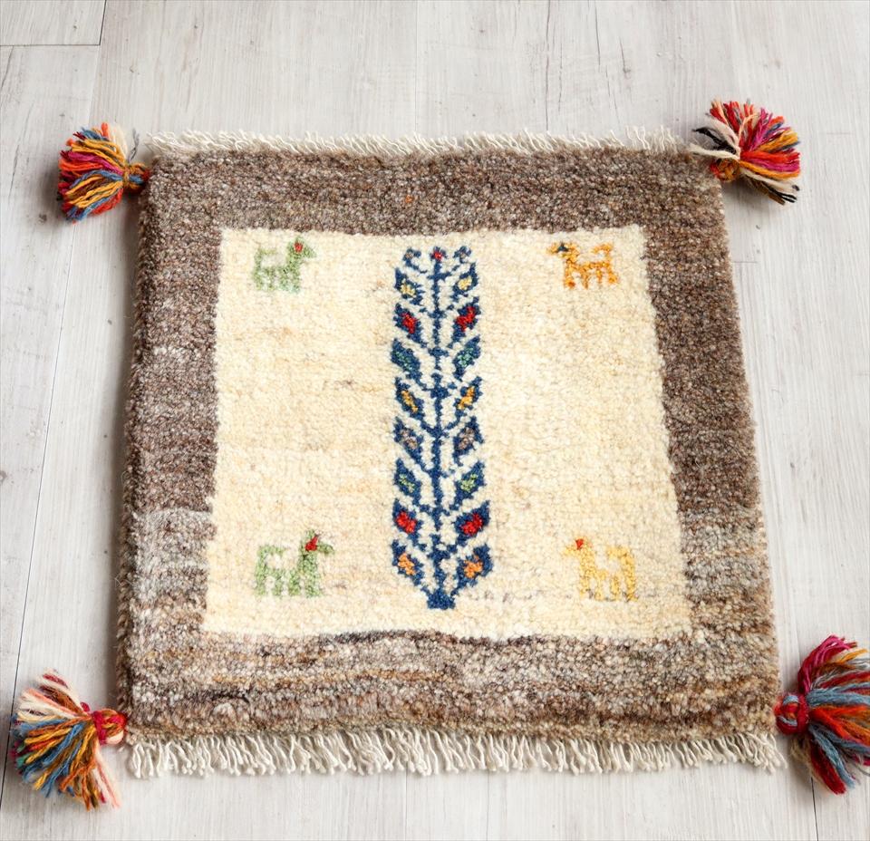 ギャッベ イランカシュカイ族手織り チェアマット41x40cm 座布団サイズ ウール100% ナチュラルアイボリー/ブラウン 動物と植物