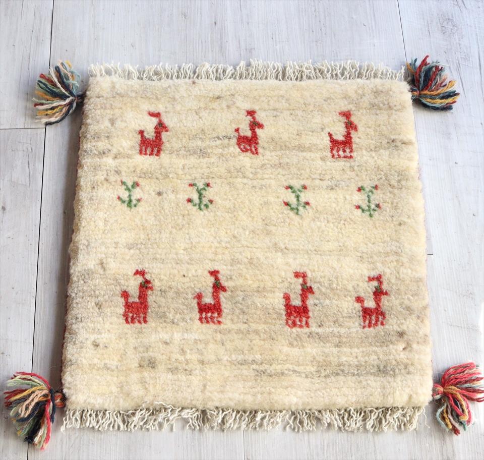 ギャッベ イランカシュカイ族手織り チェアマット42x41cm 座布団サイズ ウール100% ナチュラルアイボリー&ブラウン 動物モチーフ