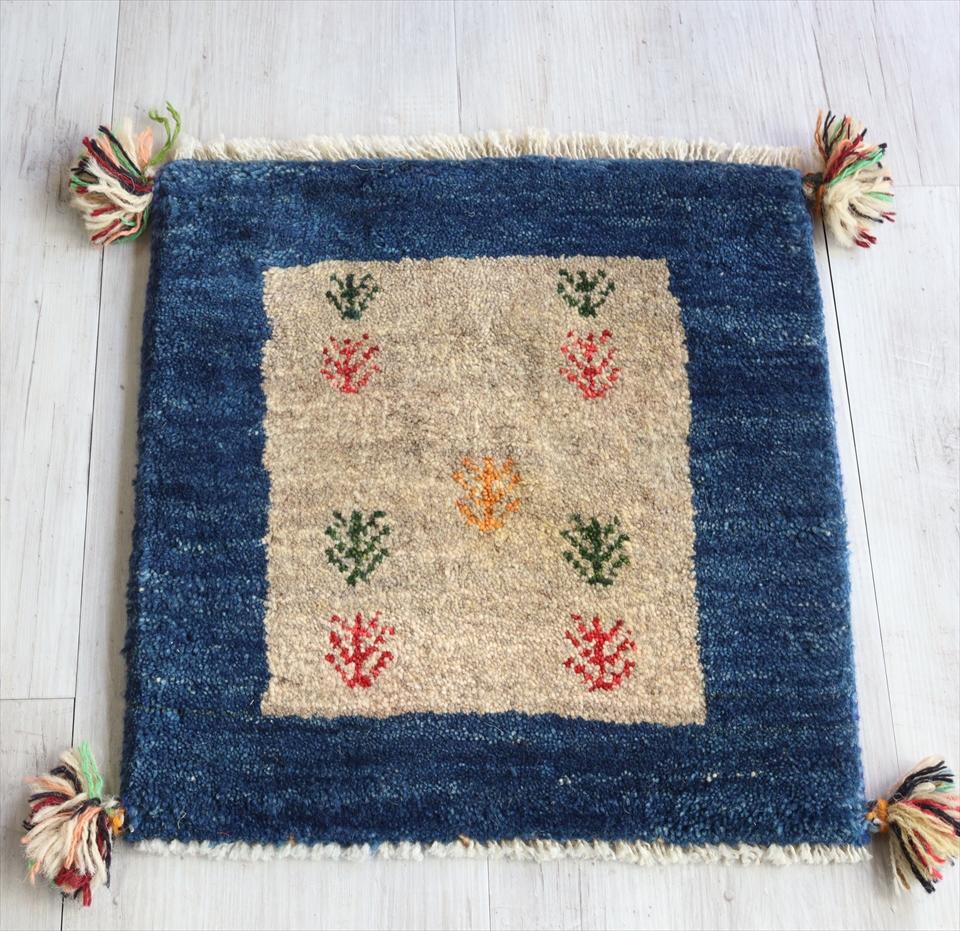 ギャッベ イランの手織りじゅうたん スタンダードな織り44x42cm チェアマット 座布団サイズ ナチュラルベージュ/ブルー 植物モチーフ