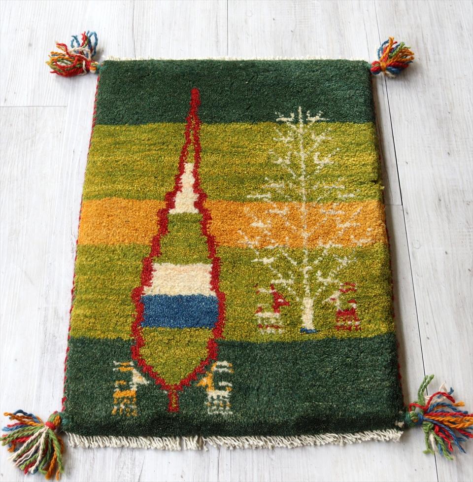 ギャッベ イラン手織りラグ 玄関 ウール100%56x39cm ミニサイズ グリーン 糸杉の樹 動物モチーフ