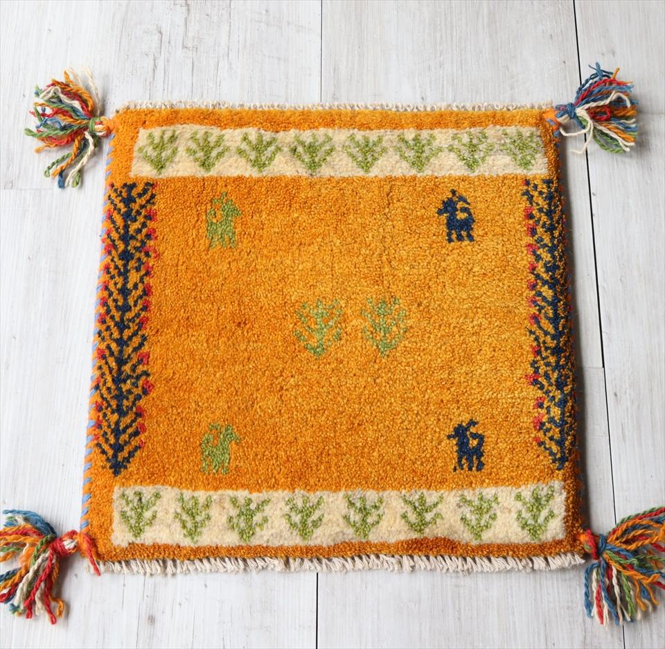 イラン製ギャッベ カシュカイ族の手織り 座布団サイズ40x38cm イエロー&ナチュラルアイボリー 動物と植物モチーフ