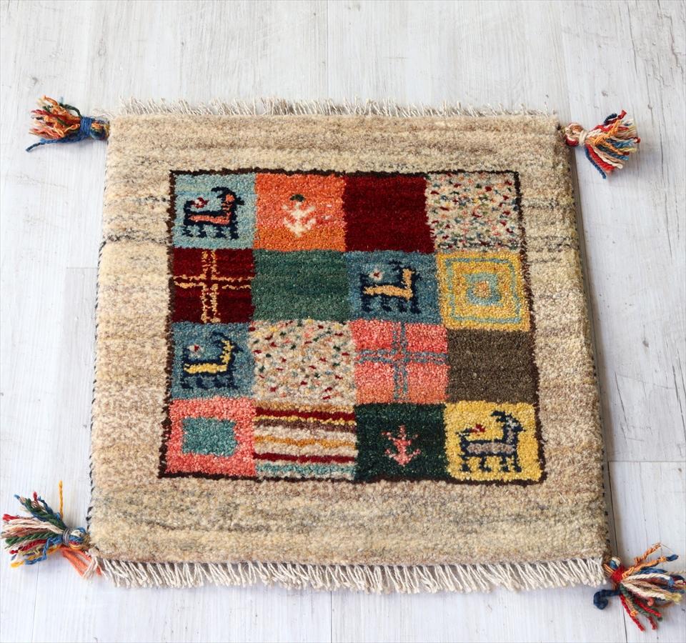 ギャッベ チェアマット 手織りラグ がっしりとした織り 座布団サイズ43x42cm ナチュラルブラウンベージュ カラフル ドット 動物