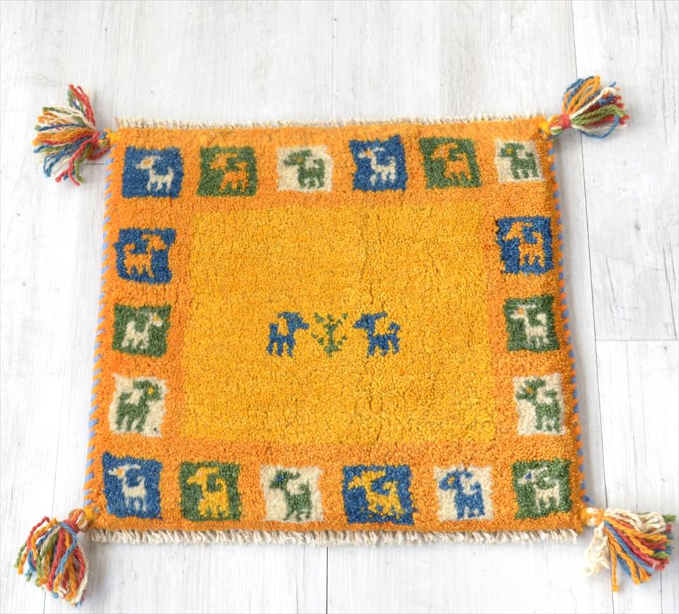ギャッベ イラン製 ウール100%手織り チェアマット38x40cm 座布団サイズ イエロー カラフルタイル
