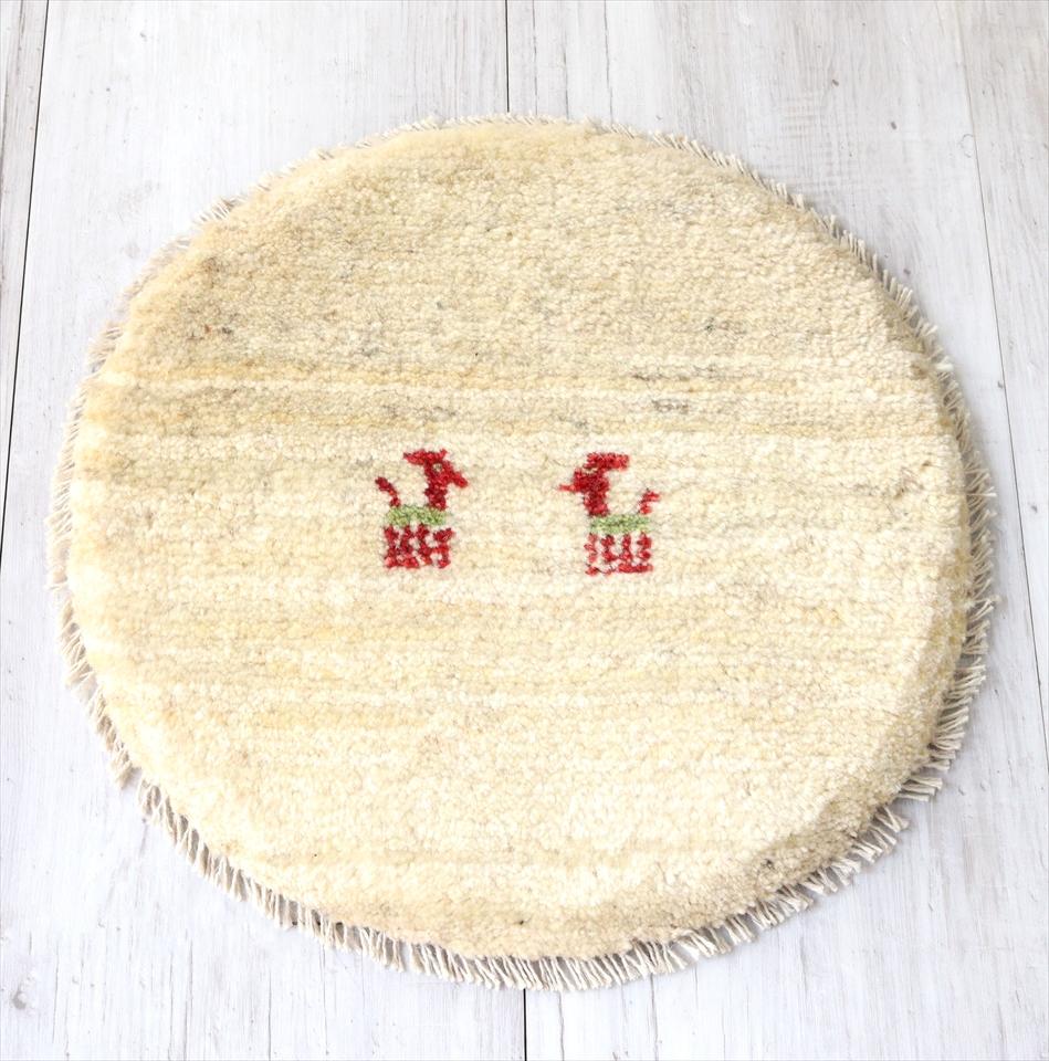 40%OFFの激安セール ギャッベ 円形 イラン製手織りラグ 動物のモチーフ 新作からSALEアイテム等お得な商品 満載 チェアマット 40×40cmナチュラルアイボリー