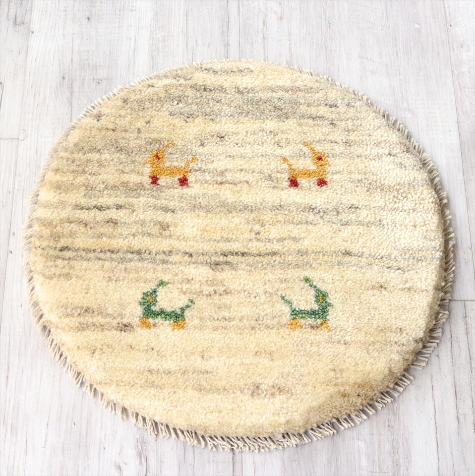 ギャッベ 円形 送料0円 イラン製手織りラグ 売却 動物モチーフ 40×40cmナチュラルアイボリー チェアマット