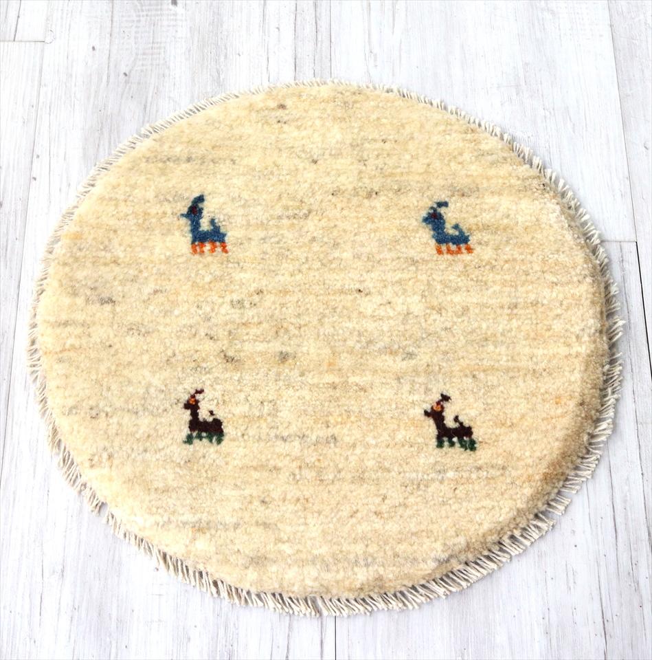 ギャッベ 評価 円形 遊牧民手織り 日本 座布団サイズ40×40cmナチュラルアイボリー 動物モチーフ