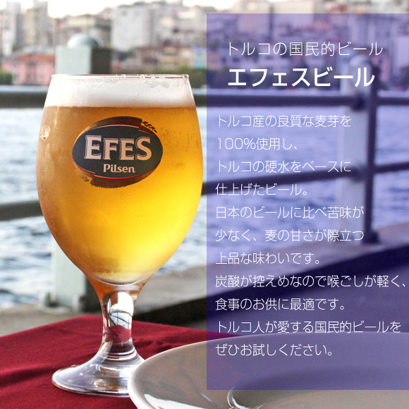 "Efes beers (bottles and jars) ""EFES Pilsen"" 1 case 24-book set Turkey souvenir bottle beer overseas liquor liquor"