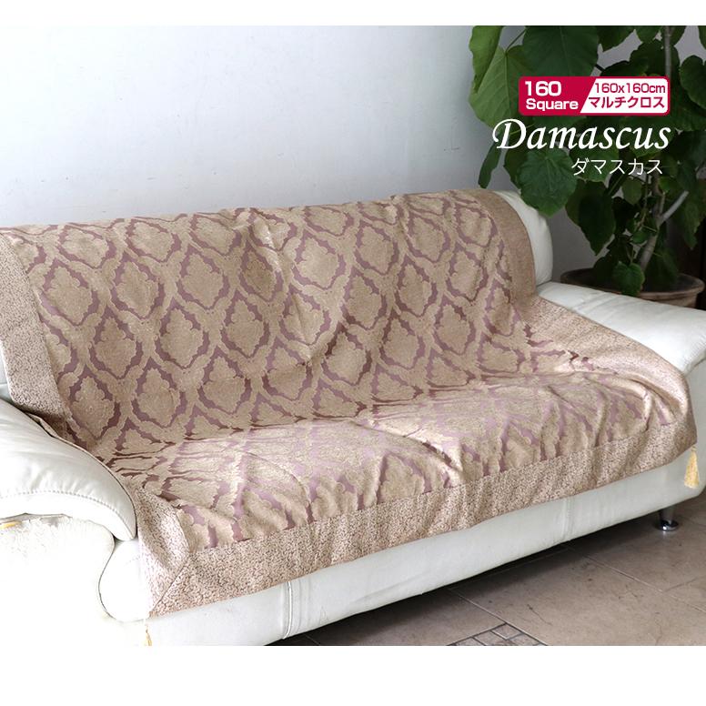 ソファーカバー・マルチカバー 正方形・トルコ製高級ファブリックダマスカス・オールドローズ