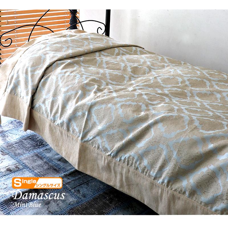 ベッドカバー・シングルサイズ トルコ製高級ファブリックダマスカス・ミントブルー