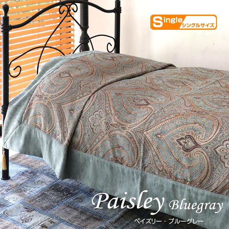 シングルベッドサイズ・ベッドカバー トルコ製ファブリックペイズリー・ブルーグレー